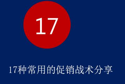 海案网调研 | 13份促销策划调研报告,免费领取