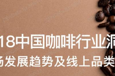 海案网调研   18份咖啡市场调研报告,免费领取!
