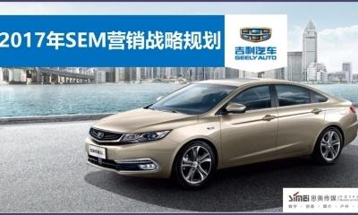 吉利汽车全年度SEM投放营销战略规划方案