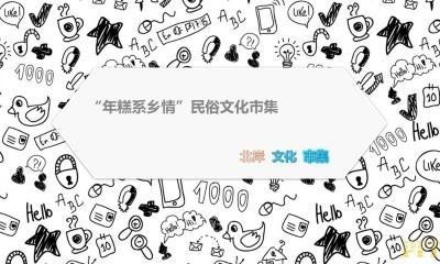 """主题游园会""""年糕系乡情""""民俗文化市集活动策划方案"""