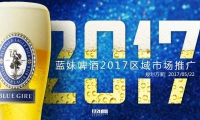 高端啤酒品牌蓝妹产品动销规划活动策划方案