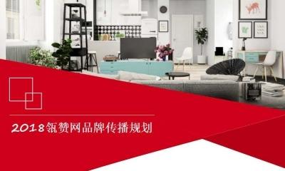 家居品牌瓴赞网品牌传播策划方案