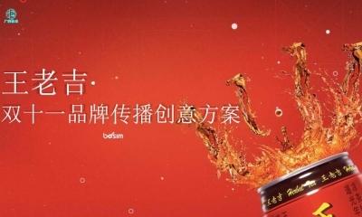饮料品牌王老吉双十一品牌传播创意方案