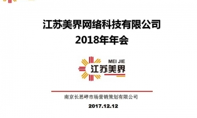 互联网科技江苏美界网络科技有限公司年会策划方案