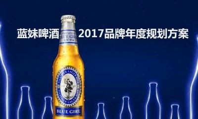 啤酒品牌蓝妹年度营销规划推广方案