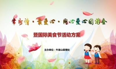 【常州情_最爱心】常州青枫公园同心游园会暨美食节活动方案