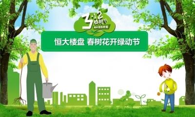 房地产品牌恒大楼盘【春树花开】爱心植树节活动方案