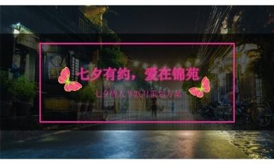 【七夕有约,爱在锦苑】七夕情人节派对策划方案
