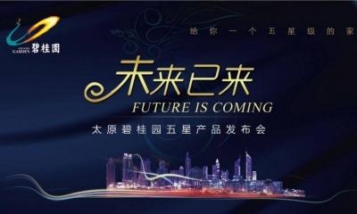 房地产【未来_已来】碧桂园五星产品推介发布会策划方案