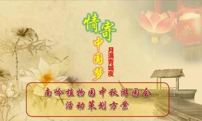 【情寄中国梦,月圆青城夜】南岭植物园中秋节游园会主题活动策划案