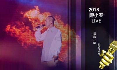 【柔情铁汉的歌者】2018年陈小春巡回演唱会招商策划方案