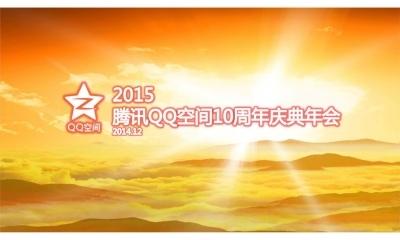 互联网腾讯QQ空间十周年庆典年会活动策划方案