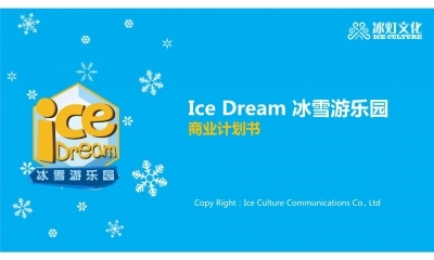 哈尔滨IceDream冰雪游乐园商业计划书商业策划方案