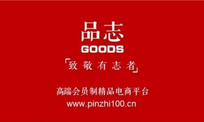 高端会员制精品电商平台【品志】 商业计划书商业策划方案
