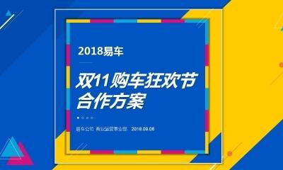汽车互联网平台【易车双11】2018年易车双11购车狂欢节合作方案