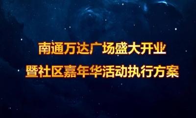 【盛装启幕,乐享万达】南通万达广场盛大开业暨社区嘉年华活动策划执行方案