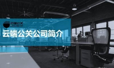 互联网汽车服务平台云端公关介绍规划营销方案