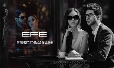 时尚眼镜品牌EFE品牌O2O业务模式合作企划书方案