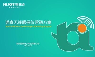 医疗产品仪器品牌诺泰无线护眼仪营销推广方案