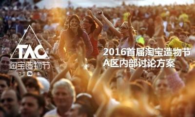 电商平台首届淘宝造物节A区内部讨论策划方案