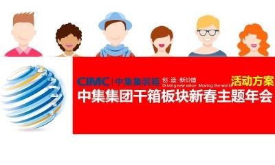 中国国际海运中集集团公司2018著名集团年会活动策划方案