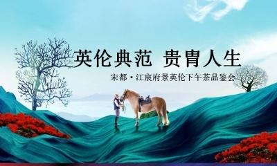 房地产2018宋都·江宸府景英伦下午茶品鉴会活动策划方案
