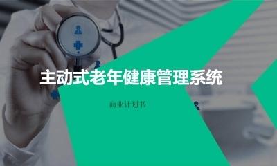 医疗行业互联网健康管理-主动式老年健康管理商业计划方案