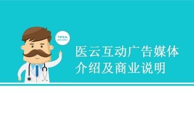 医疗行业互联网医疗-医云互动商业计划方案