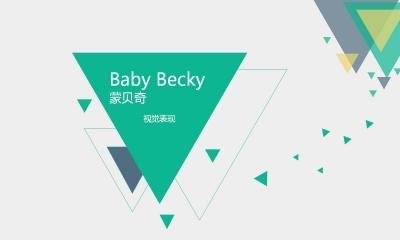 母婴婴儿纸尿裤品牌蒙贝奇视觉推广提案