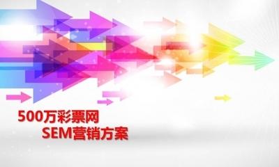 互联网福利彩票500万彩票网SEM投放推广方案