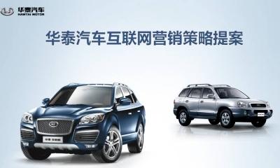 汽车品牌年度互动华泰汽车提案SEM投放推广方案