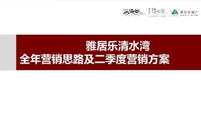 海南房地产【雅居乐清水湾】年度营销思路及二季度营销推广方案