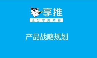 社会化众销平台【享推】营销力共享商业计划方案
