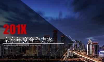 智能手机品牌【小米】&互联网电商平台【京东】年度合作方案