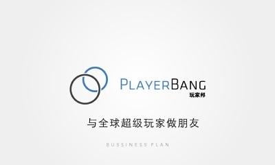 互联网旅游信息服务平台Playerbang玩家帮商业计划方案