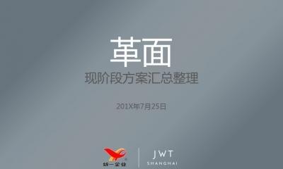 台湾大型食品公司统一集团旗下方便面品牌【革面】现阶段整合营销方案