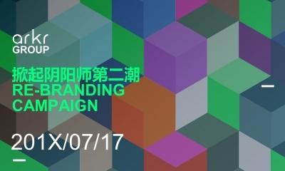 网易旗下二次元游戏手游【阴阳师】品牌整合传播推广方案