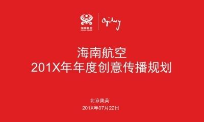 中国四大航空公司之一【海南航空】年度创意传播规划方案