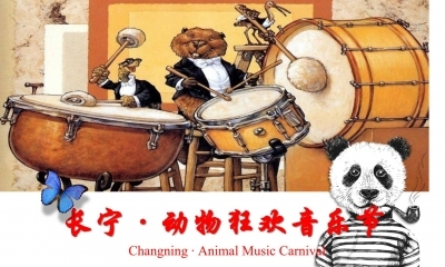 旅游文化推广传播上海长宁动物狂欢音乐节活动策划案