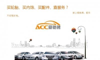 汽车后市场最专业服务平台《爱驰骋》商业计划方案