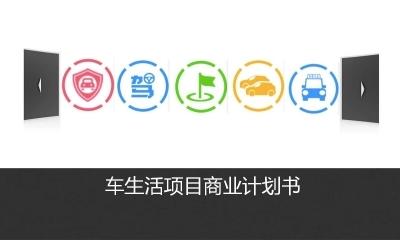 全国首家汽车服务信息整合APP《车生活》商业计划方案