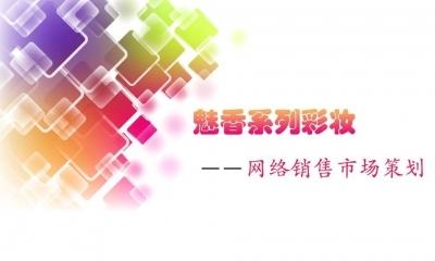 纯天然彩妆产品(魅香彩妆)网络营销策划方案