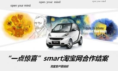 汽车品牌奔驰smart淘宝网合作结案