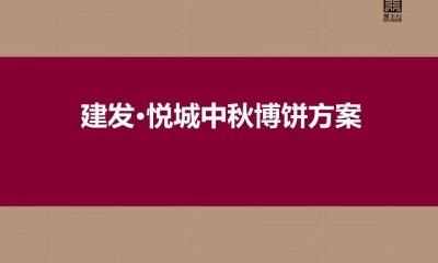 商业地产建发悦城中秋博饼主题活动策划方案