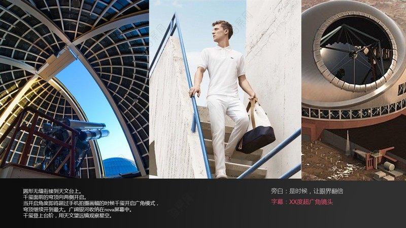 华为旗下互联网手机品牌【华为nova venice】上市传播规划方案(手机TVC视频脚本)
