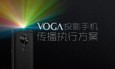 投影手机智能手机品牌【青橙VOGA】手机传播执行方案(TVC视频脚本)