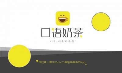 互联网教育平台口语奶茶陪练服务APP商业计划策划方案