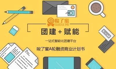 一站式智能化团建平台【唆了蜜】A轮融资商业计划书