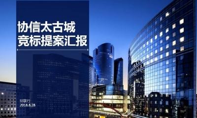 房地产镇江【协信·太古城】商业竞标提案报告