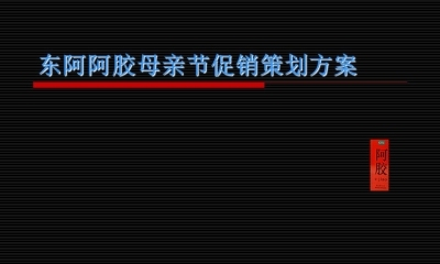 保健品品牌东阿阿胶母亲节促销策划方案